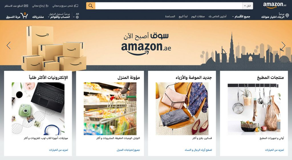 IT'S OFFICIAL: SOUQ BECOMES AMAZON AE IN THE UAE - Business Guide